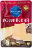 Сыр Кабош Российский 50% 150г