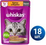 Влажный корм для кошек Whiskas Паштет из курицы с индейкой 18шт*75г