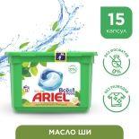 Капсулы для стирки Ariel Pods Все-в-1 Масло Ши 15шт