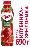 Йогурт питьевой Чудо Клубника-земляника 2.4% 690мл