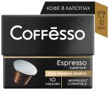 Кофе в капсулах Coffesso Espresso Superiore 10шт