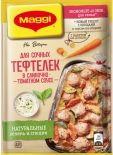 Сухая смесь Maggi На второе для Сочных тефтелек в сливочно-томатном соусе 30г
