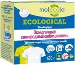 Отбеливатель Molecola Кислородный 600г