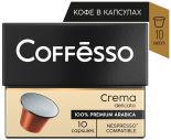 Кофе в капсулах Coffesso Crema Delicato 10шт