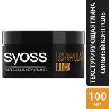 Текстурирующая глина для волос Syoss Сильный контроль 100мл