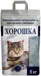 Наполнитель для кошачьего туалета Хорошка комкующийся 5кг