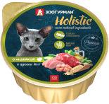 Корм для кошек Зоогурман Holistic с индейкой и цукини mix 100г
