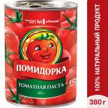 Паста томатная Помидорка 380г