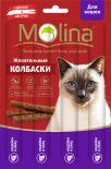Лакомство для кошек Molina Индейка-заяц 20г