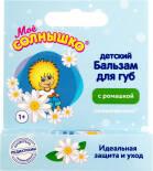 Бальзам для губ детский Мое Солнышко с ромашкой 2.8г