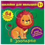 Альбом с наклейками ND Play Наклейки для малышей В зоопарке