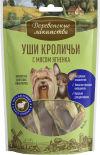 Лакомство для собак Деревенские лакомства Уши кроличьи с мясом ягненка 55г