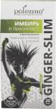 Напиток растительный Polezzno Ginger-Slim Имбирь и Лемонграсс 20пак