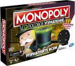Настольная игра Monopoly Монополия Голосовое управление E4816