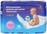 Пеленки одноразовые Пелигрин для детей 60*90см 30шт