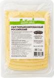 Сыр Маркет Зеленая линия Российский 50% 150г