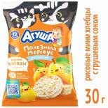 Хлебцы Агуша рисовые Груша 30г