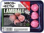 Продукт мясной Мясо-Есть! Лэмболлы из баранины 300г