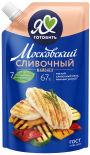 Майонез Московский Провансаль Сливочный 67% 600мл