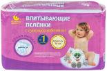 Пеленки одноразовые для детей Пелигрин с суперабсорбентом 60*40см 30шт