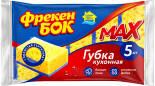 Губки кухонные Фрекен БОК MAX Двойной эффект 5шт