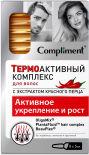 Комплекс для волос Compliment Термоактивный с экстрактом красного перца 5мл*8шт