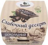 Десерт сливочный Любони Шоколадный 125г