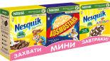 Набор готовых завтраков Nesquik + Kosmostars + Nesquik Алфавит 90г
