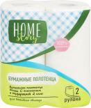Бумажные полотенца Home Story 2 рулона 2 слоя