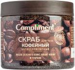 Скраб для тела Compliment Кофейный антицеллюлитный 400мл