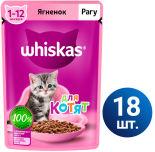 Влажный корм для котят Whiskas рагу с ягненком 18шт*75г