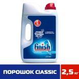 Порошок для посудомоечных машин Finish Classic Power Powder 2.5кг