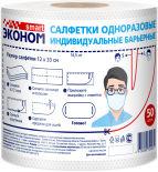 Салфетка-маска Smart Эконом одноразовая индивидуальная барьерная 12*33см 50шт