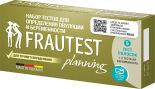 Тест Frautest Planning для определения беременности и овуляцию 5+2шт