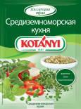 Приправа Kotanyi Средиземноморская кухня 15г
