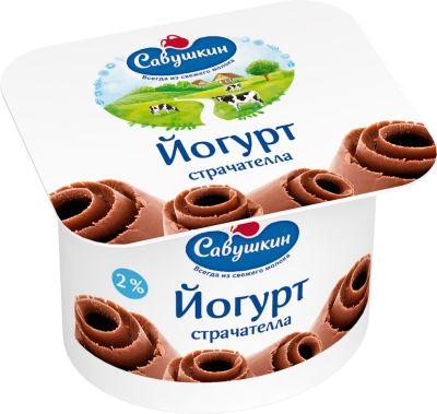 Йогурт Савушкин Страчателла 2% 120г
