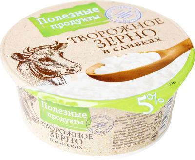 Творожное зерно Полезные продукты в сливках 5% 130г