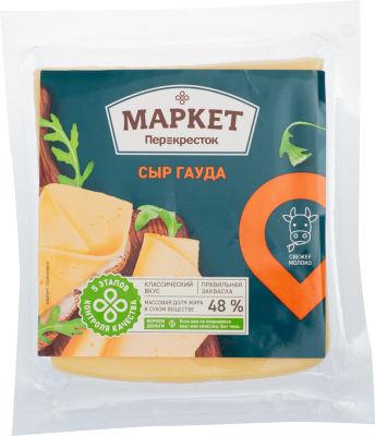 Сыр Маркет Перекресток Гауда 48% 200г