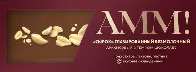 Сырок глазированный АММ! арахисовый в темном шоколаде 42г