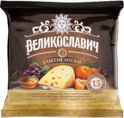 Сыр Великославич №3 Классик мускат 45% 200г