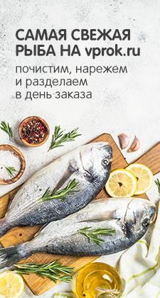 Рыба_СП